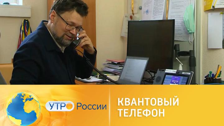 Утро России. Квантовый телефон