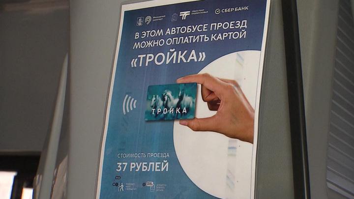 Интеграцию транспортныхкартМосквыиМО планируют завершить к 2022 году