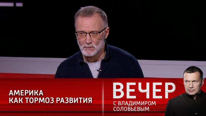 Вечер с Владимиром Соловьевым. Михеев: Америка мешает всему миру развиваться
