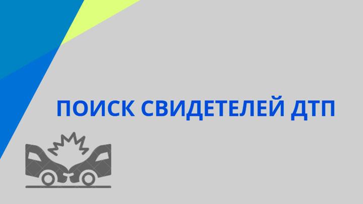 Сотрудники ГИБДД ищут свидетелей аварии на трассе Иваново – Родники