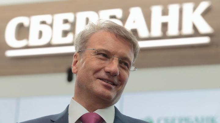 Греф перечислил самые эффективные меры поддержки россиян