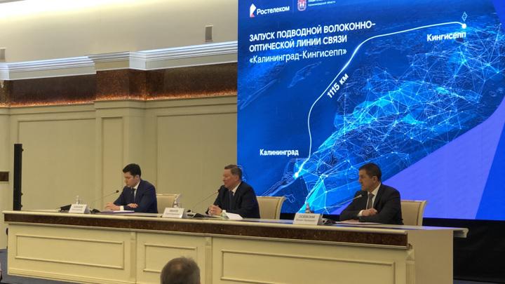 В Светлогорске представили новую линию связи с центральными регионами страны