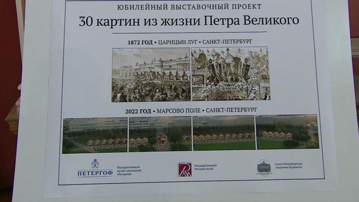 """В """"Петергофе"""" готовится выставка """"Тридцать картин из жизни Петра Великого"""""""