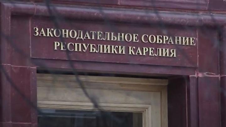 Карельский парламент принял поправки в Конституцию республики