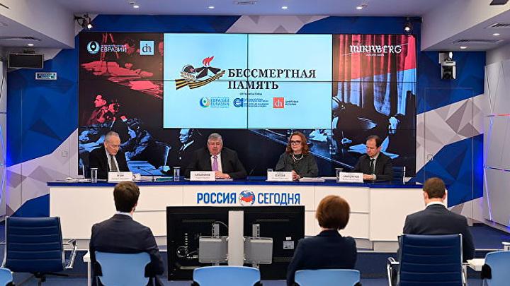 """В Москве презентован международный проект """"Бессмертная память"""""""
