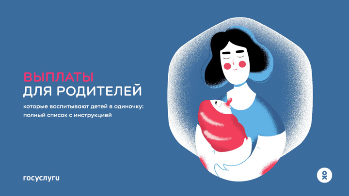 """""""Одноклассники"""" и Госуслуги запускают образовательный курс для одиноких родителей"""