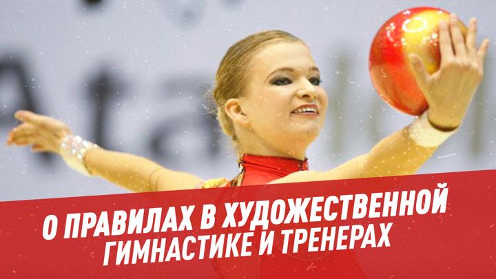 Мастера спорта. Ольга Капранова о правилах в художественной гимнастике и тренерах