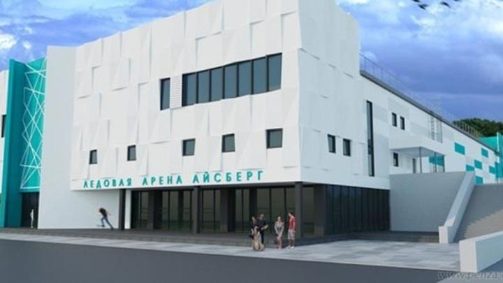 Ледовый дворец в Пензе начнут строить в середине марта