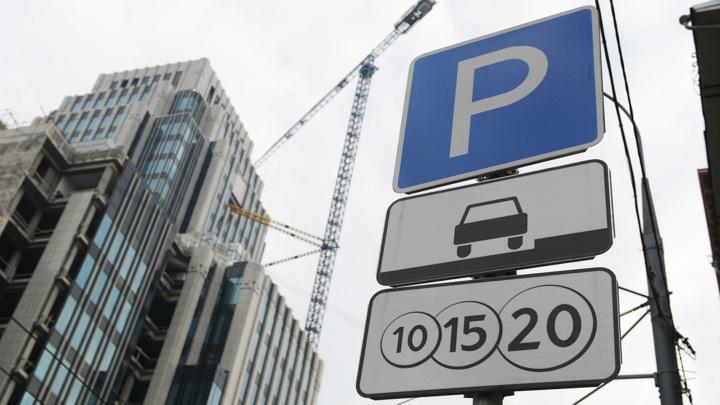 В Москве не подорожают разрешения на круглосуточную парковку