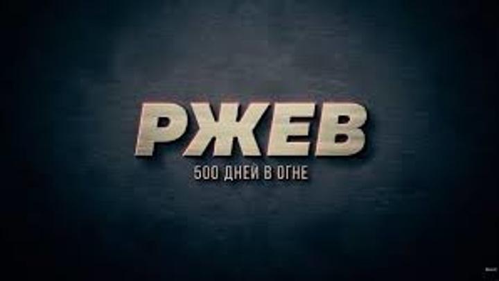 """Роскомнадзор требует снять ограничения с фильма """"Ржев. 500 дней в огне"""""""