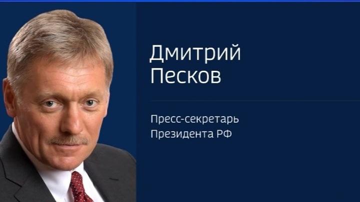 В Кремле прокомментировали предложение Киева по обмену Медведчука