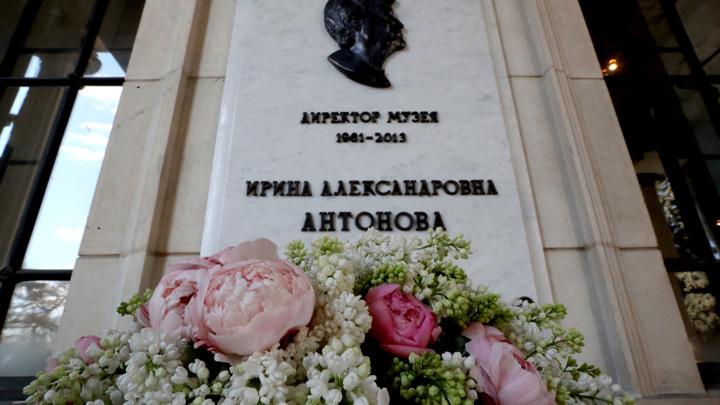В Пушкинском музее открыта мемориальная доска Ирине Антоновой