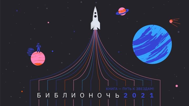 """Акция """"Библионочь"""" в Москве пройдет в онлайн-формате"""