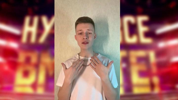 """Финалистом третьей недели челленджа """"Ну-ка, все вместе!"""" стал 19-летний Владислав Кудинов из Щелково"""