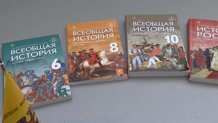 Минпросвещения не нашло ошибок в используемых школьных учебниках истории