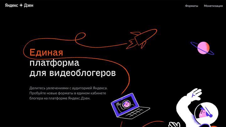 """Видеоблогеров """"Яндекс.Дзена"""" переведут на новую платформу"""