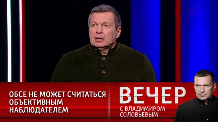Владимир Соловьев: я не верю ни одному слову ОБСЕ по Донбассу