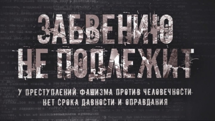 Минобороны рассекретило документы о зверствах фашистов
