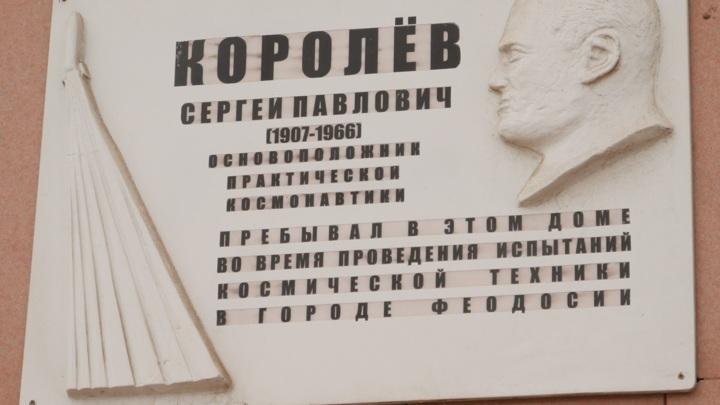 мемориальная доска в доме на Земской улице,где жил С.П.Королёв (автор С.И.Малышев)