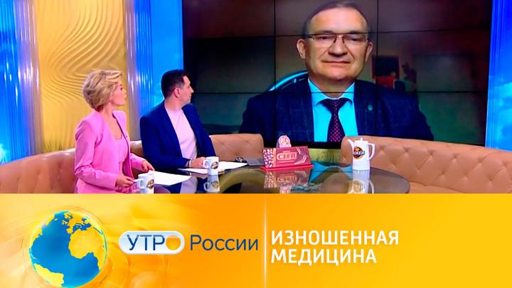 Утро России. Изношенная медицина