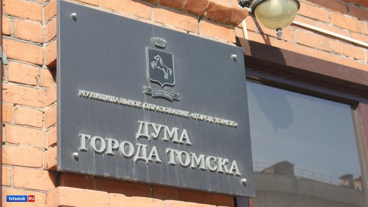 Депутаты Думы Томска впервые в истории не приняли ежегодный отчет мэра