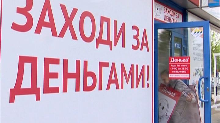 """Россияне могут получить право на """"добровольный запрет"""" кредитов"""