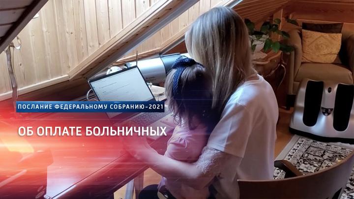 Путин поручил назначить выплаты неполным семьям с детьми от 8 до 16 лет