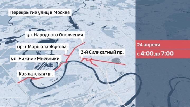 Движение транспорта в Москве временно ограничат