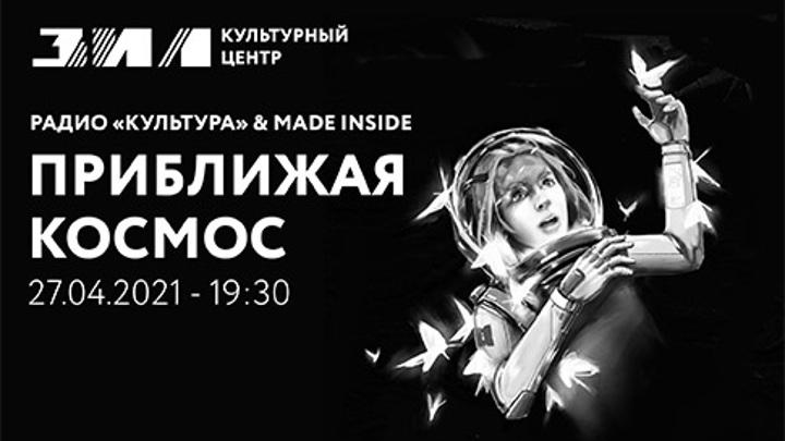 """Поэтический медиаспектакль """"Приближая космос"""""""