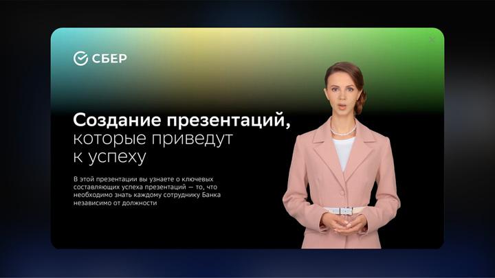 Сбер запустил платформу для создания виртуальных ведущих