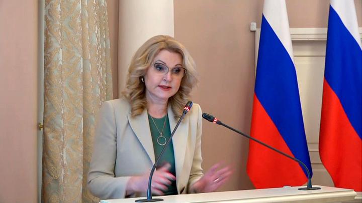 Голикова предупредила россиян о возможности новой вспышки COVID-19