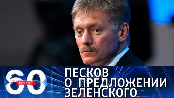 Москва официально не получала предложение Киева о переговорах в Ватикане