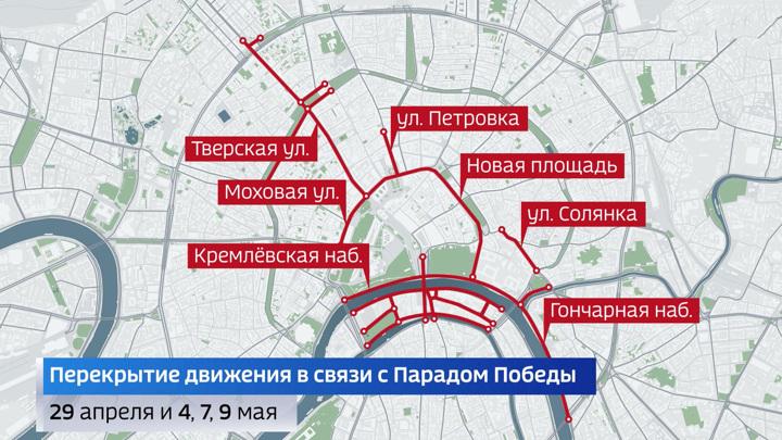 Из-за репетиции Парада в Москве перекроют часть улиц и ограничат выход из метро