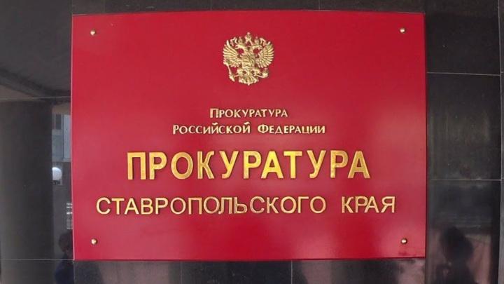 Главу Росимущества Ставрополья отправили под домашний арест