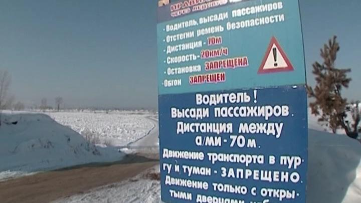 Из-за ледохода в Красноярском крае прекратили работу переправы