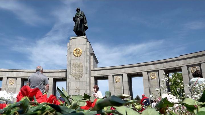В Берлине помнят о подвиге советских солдат