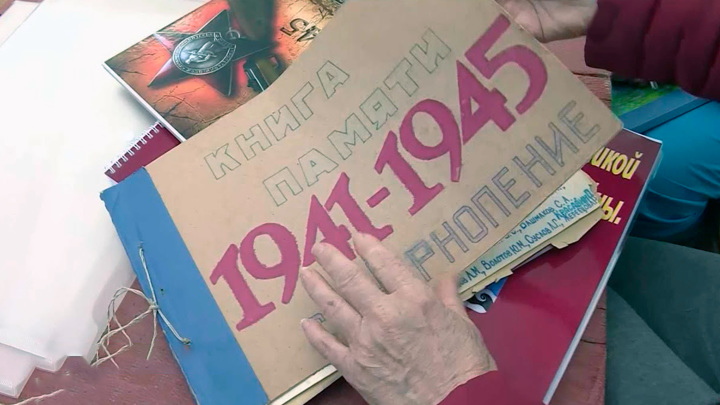 Герои навсегда. Жители костромского села написали свою Книгу памяти