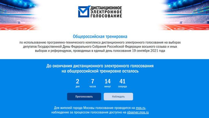 На сайте vybory.gov.ru началось тестовое голосование
