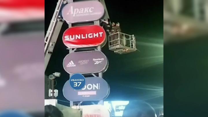 В Иванове спасателям пришлось снимать с рекламного щита девушку