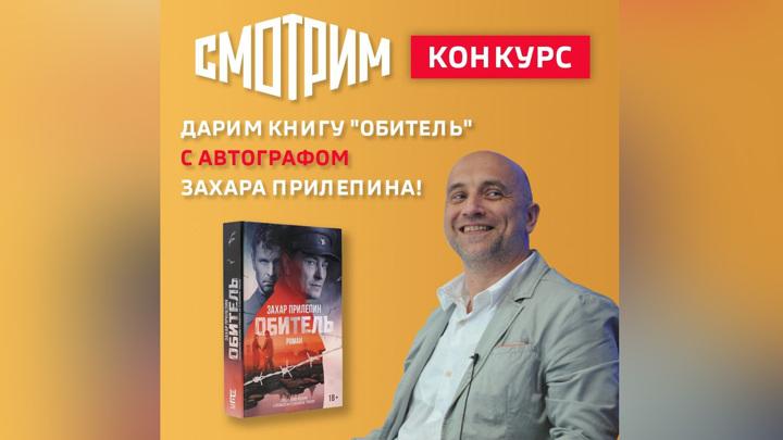 """Платформа """"Смотрим"""" дарит роман """"Обитель"""" с автографом Прилепина"""