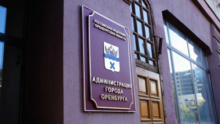 В мэрию Оренбурга нагрянул ОБЭП