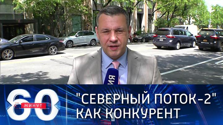 """Шеф бюро ВГТРК назвал причину противодействия США """"Северному потоку-2"""""""