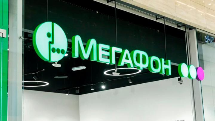 """МегаФон"" подарит абонентам защиту от спам-звонков"
