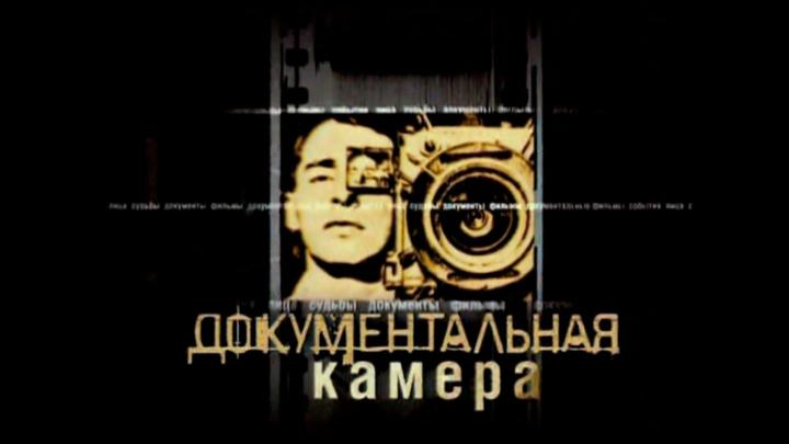"""На телеканале """"Россия-Культура"""" покажут серию фильмов """"Документальная камера"""""""