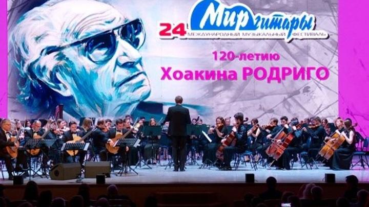 """В Калуге стартовал международный фестиваль """"Мир гитары"""""""