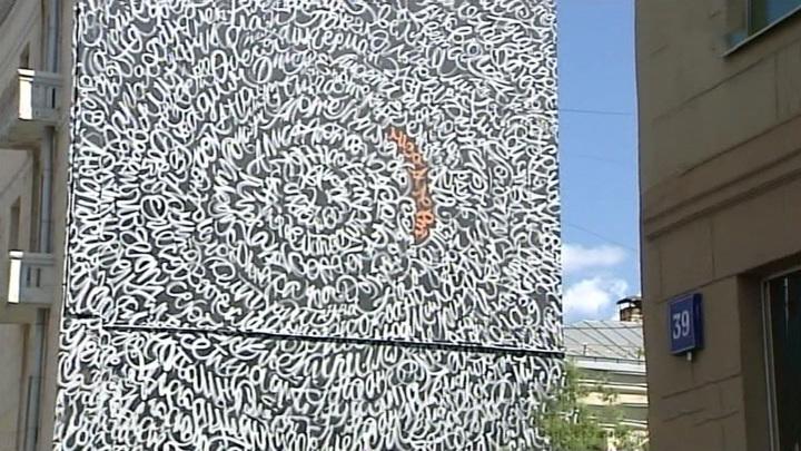 Покрас Лампас создал в Москве гигантское граффити с именами пропавших детей