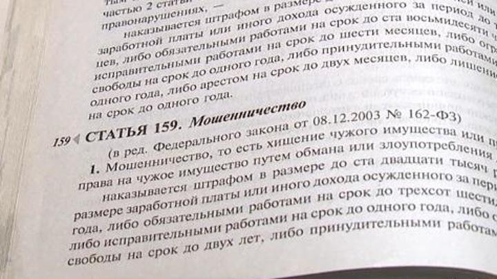 Молодой житель Саранска обманул пензенскую пенсионерку на миллион рублей