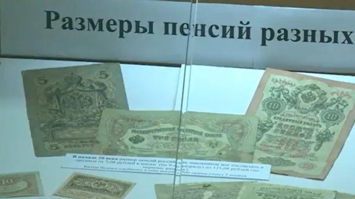 В Йошкар-Оле открылся Музей пенсионных дел