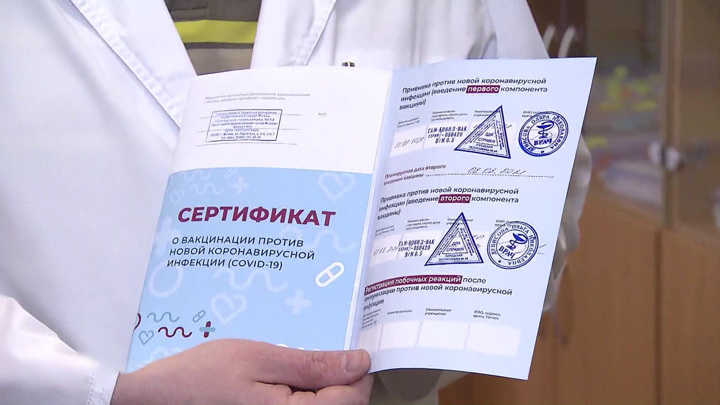 В сертификат вакцинированного впишут сроки действия защиты