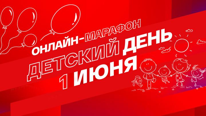"""1 июня на платформе """"СМОТРИМ"""" пройдет онлайн-марафон ко Дню защиты детей"""